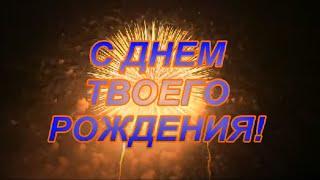 Яна Лысенко - Твой день рождение ( поздравление )