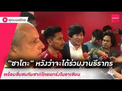 ซาโตะ หวังว่าจะได้ร่วมงานธีราทร พร้อมชื่นชมทีมชาติไทยแกร่งในอาเซียน