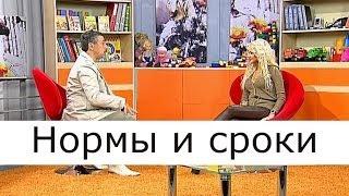 Нормы и сроки - Школа доктора Комаровского