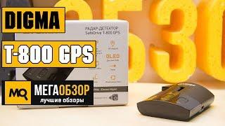 Digma SafeDrive T-800 GPS. Обзор радар-детектора