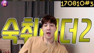 figcaption 이제동의 리마스터 숙취레더2! (17.08.10#3 마지막) 이제동