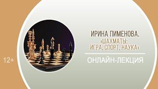 «Шахматы: игра, спорт, наука» (онлайн-лекция)