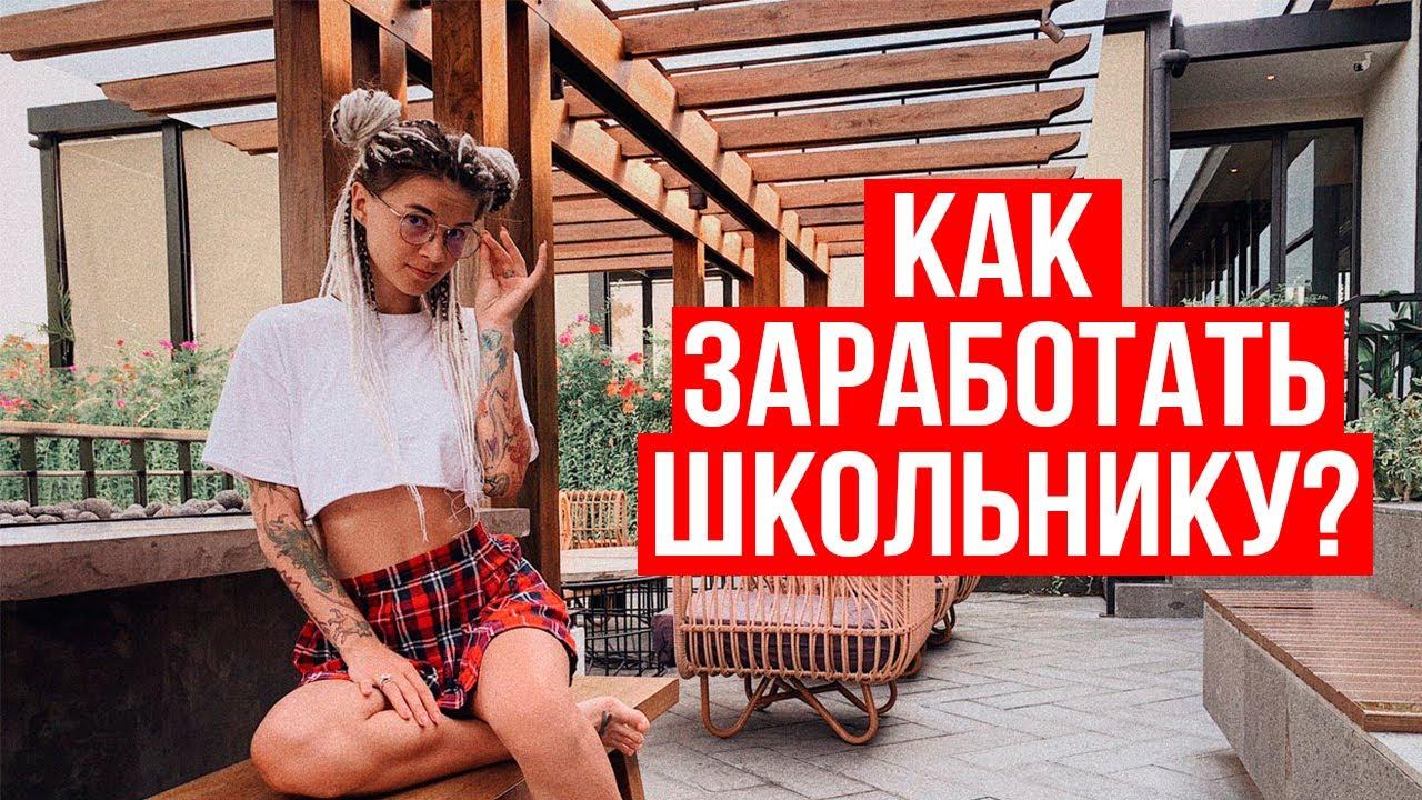 как получить деньги школьнику 12 лет в интернетеадрес пао сбербанк россии волгоградское отделение 8621