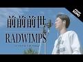 ◆【フル歌詞付】 前前前世 / RADWIMPS(君の名は。)piano ver. カバー 黒木佑樹 くろちゃんねる