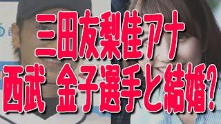 三田友梨佳アナが西武・金子侑司選手と結婚?『めざましテレビ』卒業で寿...