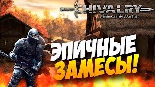Chivalry Medieval Warfare - ЭПИЧНЫЕ ЗАМЕСЫ(Угар!)