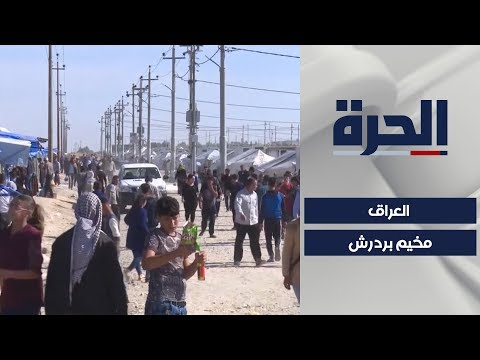 أطفال النازحين السوريين في مخيم بردرش في العراق بلا تعليم  - 18:59-2019 / 11 / 17