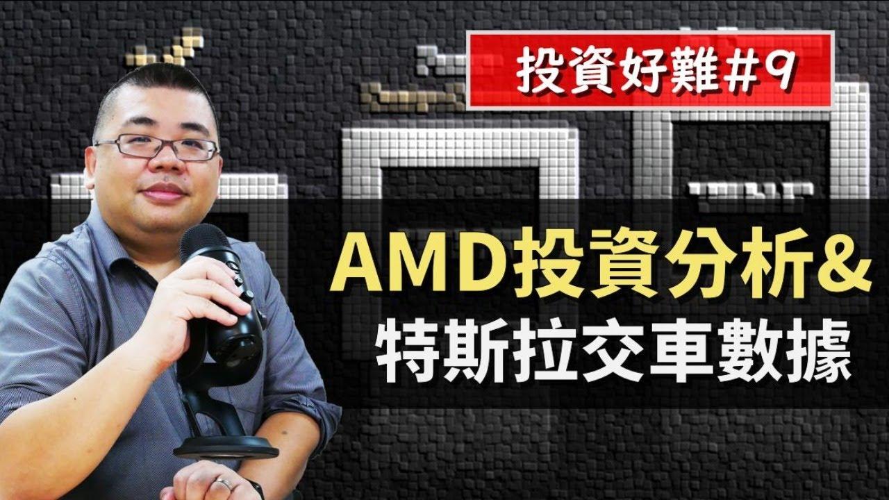 【投資好難】#9 AMD 投資分析 + 特斯拉第二季交車數據! | M觀點