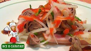 Салат из куриных сердец (салат из сердец куриных, вкусные салаты )