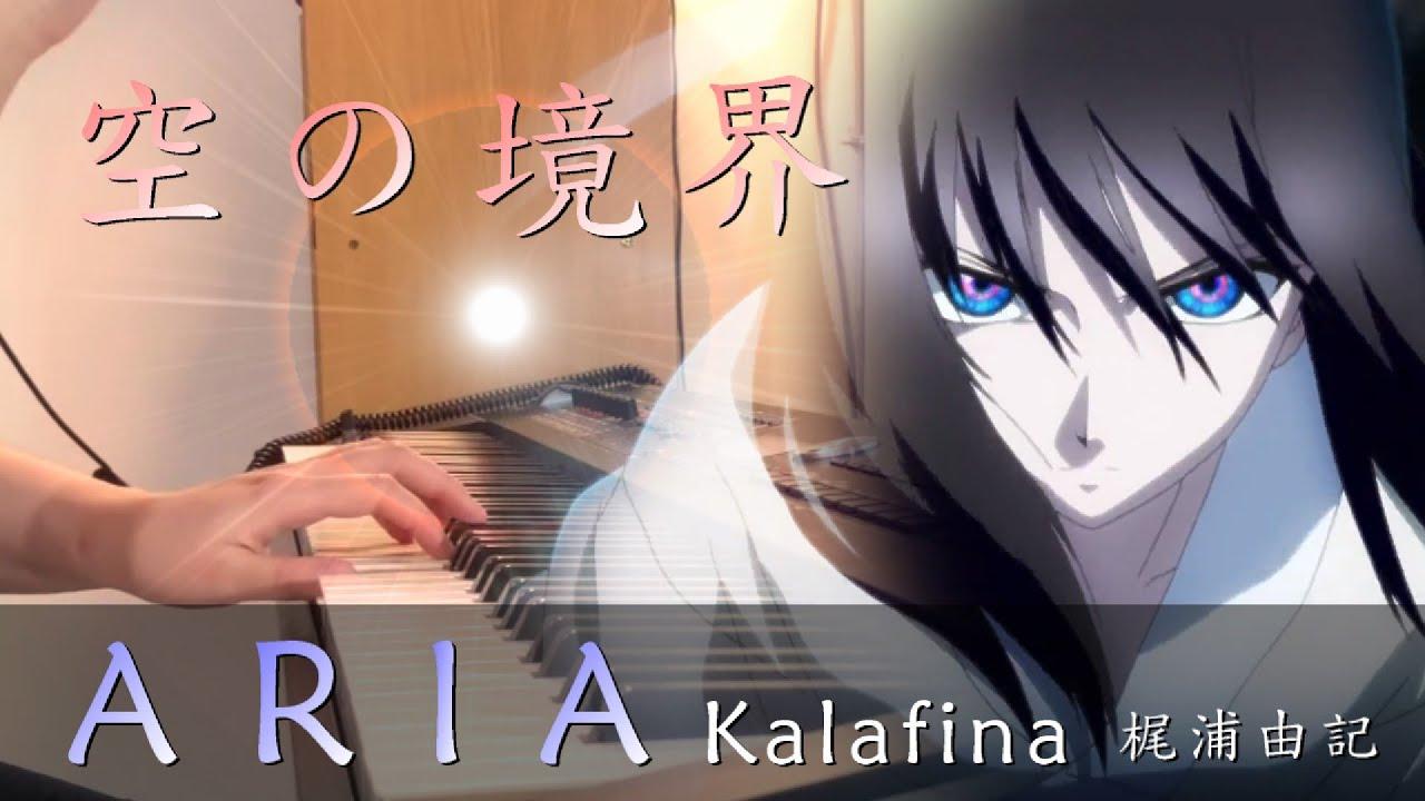 【空之境界:伽藍之洞 /Kara no Kyoukai The Hollow Shrine】「 ARIA- Kalafina 梶浦由記」 Piano Cover By Yu Lun - YouTube