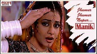 Jhumur Jhumur Nupur Baje I MANIK | Koel | Dance Song | Eskay Movies