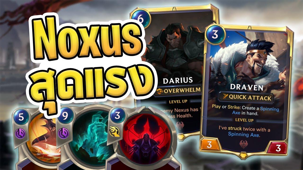 [Inorin] Noxus สายตีทะลุสุดแรง Darius Aggro - Legends of Runeterra