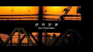 【MV繁中韓字】KEY(키)-One of Those Nights(센 척 안 해 ) (Feat. Crush)