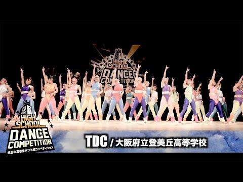 TDC(大阪府立登美丘高等学校) 優勝 /HIGH SCHOOL DANCE COMPETITION 2016 関西大会