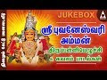 Download Sri Bhuvaneswari Suprabatham & Kavasam Jukebox - Songs of Amman- Tamil Devotional Songs MP3 song and Music Video