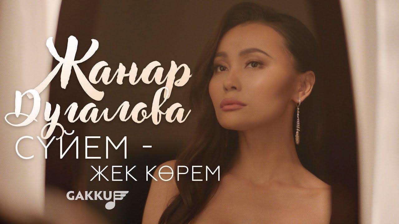 Жанар Дугалова - Сүйем - Жек көрем