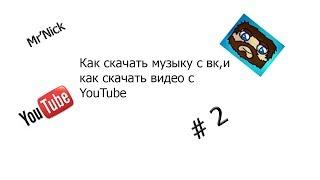 Видео урок как скачать музыку с вк,и как скачать видео с YouTube #2