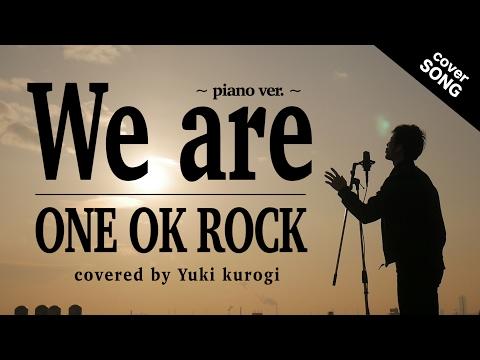 【歌詞和訳付フル】We Are ~piano Ver.~ / ONE OK ROCK [covered By 黒木佑樹]