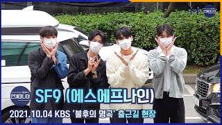 SF9(에스에프나인) 영빈X인성X유태양X재윤, 꽃미남들의  꽃받침 [마니아TV]