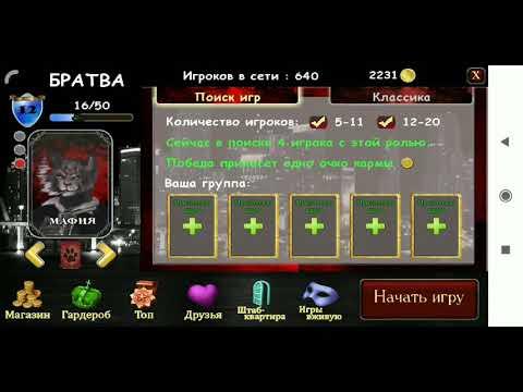 Продам аккаунт игры  Мафия онлайн за...