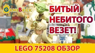 LEGO 75208 Хижина Йоды Обзор Звездные Войны [музей GameBrick]