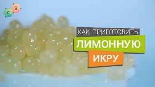 Лимонная Икра. Как сделать икру из лимонного сока и агара.