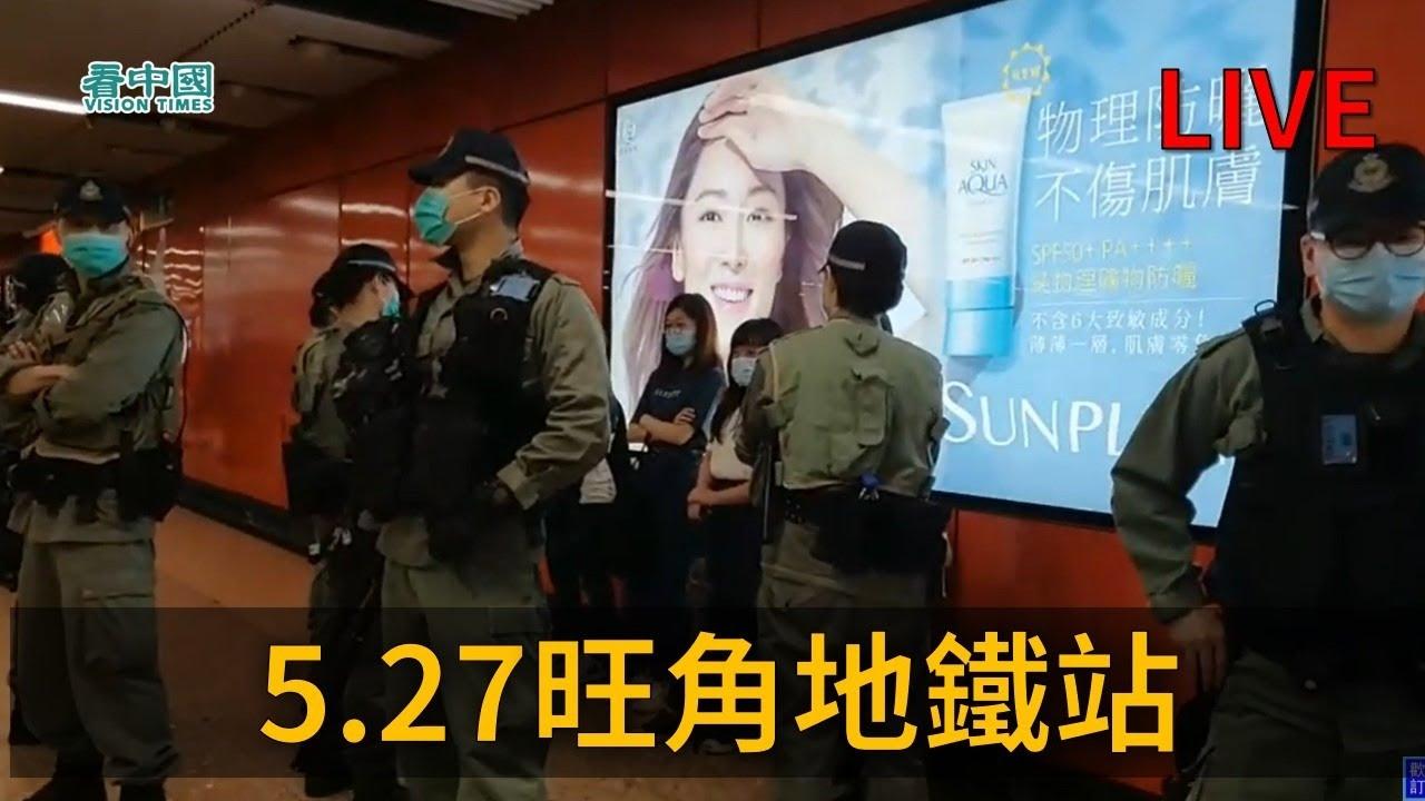 【直播】5.27旺角地鐵站 - YouTube