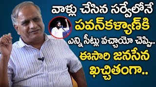 ఈసారి జనసేన ఖచ్చితంగా..| Telakapalli Ravi about Pawan Kalyan Janasena in 2019 AP Elections Survey