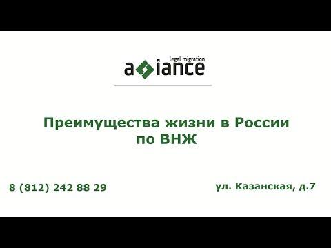 Преимущества жизни в России по ВНЖ