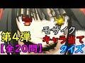 アニメクイズ!モザイクキャラ当て第4弾【全20問】