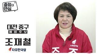 [대전 중구] 자유한국당 조재철 | 우리동네 예비후보 미리 만나보기