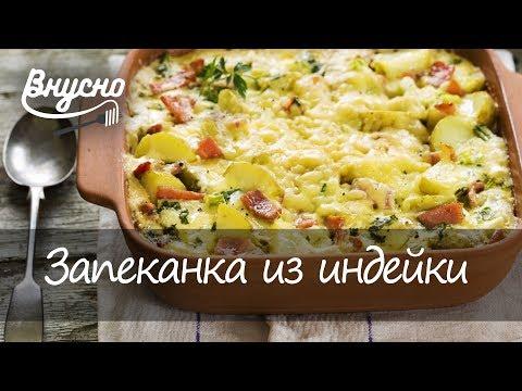 Как приготовить запеканку из индейки: диетический ужин - Готовим Вкусно 360!
