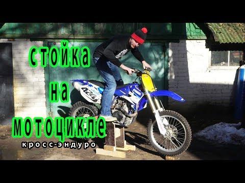 #1.2 кросс эндуро урок, стойка на мотоцикле