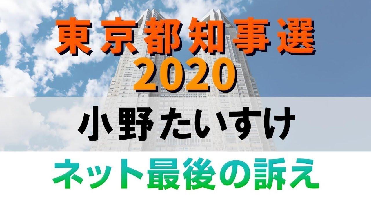 【7月4日 20:00~23:59 LIVE】小野 たいすけ ネット最後の訴え