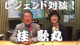 10/22(土)「徳光和夫 とくモリ!歌謡サタデー」には桂歌丸が登場! 芸...