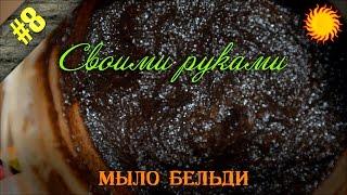 мыло Бельди (из калиной пасты) / Своими руками / Slavic Secrets