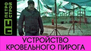Устройство кровельного пирога // ПЕТРОСТРОЙ