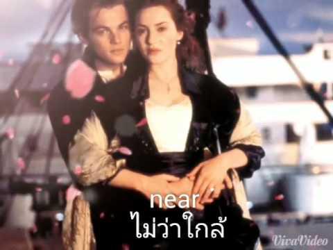 Titanic My heart will go on lyrics แปลไทย