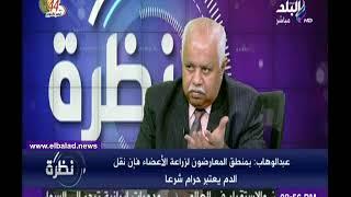 محمد عبد الوهاب: نقل الدم أمر مرفوض بمنطق المعترضين على التبرع بالأعضاء.. فيديو