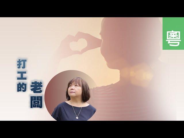 電視節目 TV1572 打工的老闆 (HD粵語) (多倫多系列)