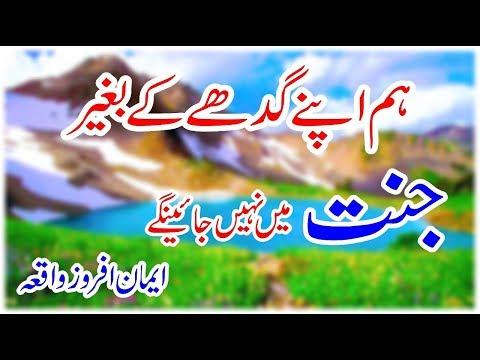 Latest Bayan | Muhammad Raza SaQib Mustafai | Hum apne gadhe k bina JANNAT me nahi jaain ge | 2018