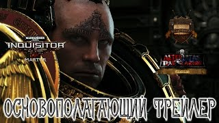 Inquisitor - Martyr: Основополагающий трейлер (русская озвучка) No ads. Warhammer 40000