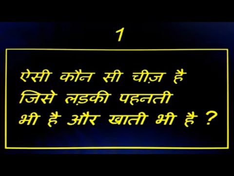 Common Sense | Hindi || Paheliyan || Brain Teaser || Riddles || Tricky Questions |