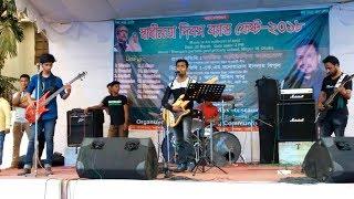 এই তো আমার দেশ অনেক দামে কেনা || Aito Amar Desh || Bangla Band Song
