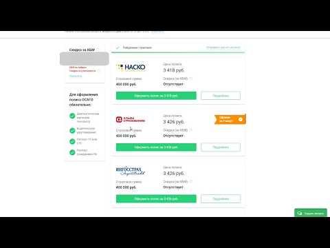 Страховка онлайн или КАК ЭКОНОМИТЬ от 1500 рублей. Лайфхак