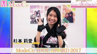iDOL AWARD 2017 杉本莉愛 【modeco209】【m-event06】