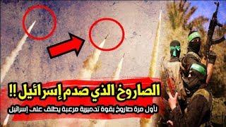 هكذا أرعبت سرايا القدس إسرائيل بصاروخ بقوة تدميرية هائلة جاء كهدية من ايران !!