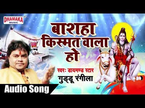 Aagaya New Bhojpuri Audio Bolbam 2018 Aare Siv Ji Sanghava Ho Sanghava Uho Pujal Jala Ho Guddu