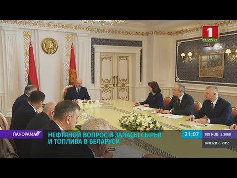 Лукашенко: сегодня нефть дешёвая, нужно купить её и создать запас. Панорама