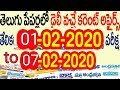Weekly Current Affairs in Telugu | Daily Current Affairs in Telugu | current affairs |gk telugu 2020